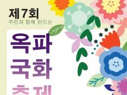 '가을향기 가득한  옥파 국화 축제' 개최