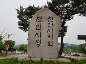 천안시 공무원 인사불만 '폭발위기'...서열 파괴 비판