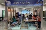 고남패총박물관, '소금아 나랑 놀자' 체험프로그램 운영
