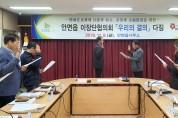 안면읍 이장단협의회, '행정과 지역주민 가교역할' 적극 나선다!