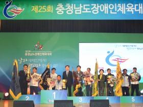 제25회 충청남도장애인체육대회 대단원의 막 내려...태안군 사상 첫 3위 차지
