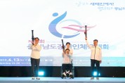 제25회 충남장애인체육대회, 태안서 막 올라