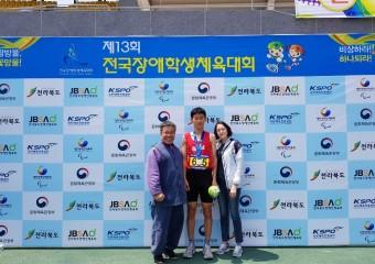 태안고 이상연 선수, 전국장애학생체육대회서 '돌풍'