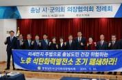 김기두 의장, '노후석탄화력발전소 조기 폐쇄 촉구 결의문' 대표 발의