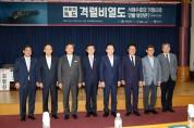 '서해의 독도 격렬비열도' 국가관리연안항 지정 위한 국회 정책토론회 개최