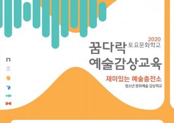 '놀이로 배우는 즐거운 예술체험' 꿈다락 예술감상교육 실시