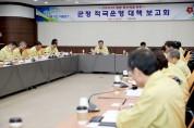 '코로나19 영향 최소화 한다'... 지역활력화・민생경제 활성화 대책 마련 앞장