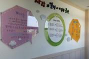 태안교육지원청,' Wee센터와 플친 맺고 상담'...태안지역 청소년 누구나 참여 가능