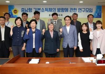 충남도의회 '충남형 기본소득제' 도입 토대 만든다