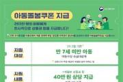 코로나19 극복 위한 '아동양육 한시지원' 추진...관내 2천 명 대상 8억 원 지원
