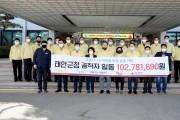 태안군청 공직자, '코로나19 고통분담 나섰다' 1억 300만 원 성금 모금