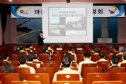 '마을공동체 활성화 앞장선다'...정책 설명회 개최
