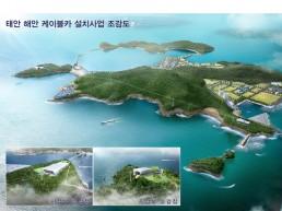태안군, 해안케이블카 설치사업 민간사업자 모집...이달14일~3월30일까지공모