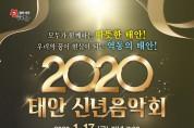 2020년 신년음악회 개최... 군민 화합 계기 마련