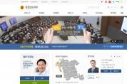충남도의회 누리집 새 단장…도민 이용 편의 제고