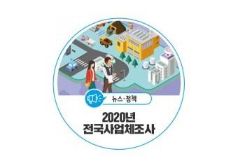 '2019년 기준 전국사업체조사 실시'...이달29일까지