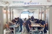 '선사시대 조개이야기' 체험프로그램운영