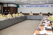 태안군, '태안해안국립공원 구역조정' 본격 대응...자체 연구용역 마쳐