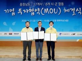 '충남도 합동 기업투자 협약식' ㈜스탠다드뱅크와 투자협약 체결