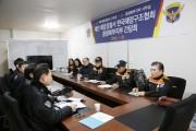 태안해경구조대-한국해양구조협회 2020년 첫 간담회 실시