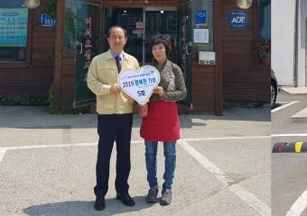 '안면읍 행복한 기부' 릴레이 큰 호응