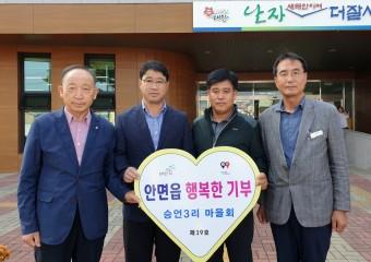 [포토]태안군 안면읍, '행복한 기부' 19호...승언3리 마을회 100만원 기탁