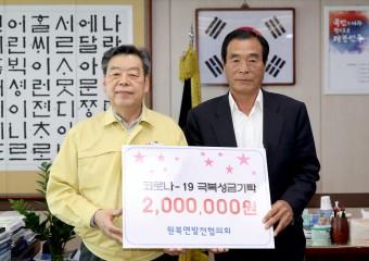 원북면 발전협의회, 코로나19 극복 위한 '사랑의 지원금' 기탁