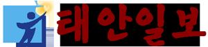 태안일보 - taeanilbo.kr